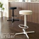バーチェア Briller(ブリエ) KNC-01G チェア 椅子 カウンターチェア(代引不可)【ポイント10倍】【送料無料】【smtb-f】