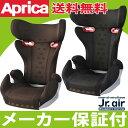 【Aprica】 アップリカ マシュマロジュニアエアー 8サポート サーモ(EC) ジュニアシート チャイ...