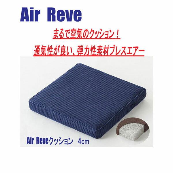 【Air Reve】エアーレーヴ クッション<4cm> ネイビー /10点入り(代引き不可)【ポイント10倍】