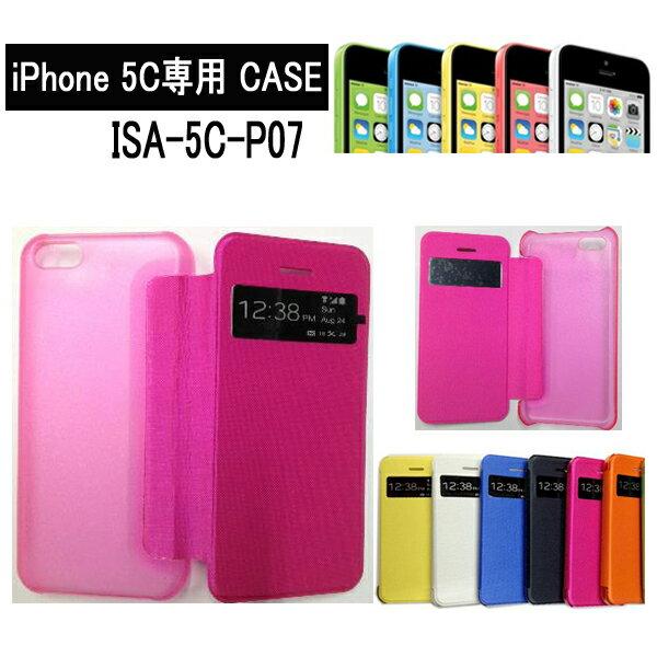 iPhone 5C専用 CASE ISA-5C-P07 カバー付きPCケース ISA-5C-P07/48点入り(6色×8個)アソート(代引き不可)【ポイント10倍】【inte_D1806】