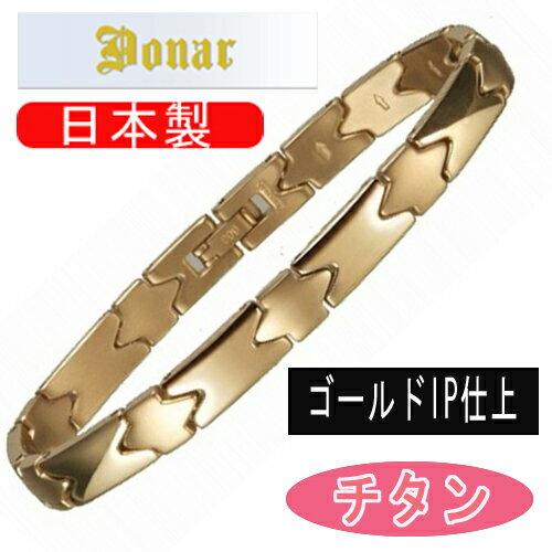【DONAR】ドナー ゲルマニウム・チタン [男女兼用] ブレスレット DN-003B-2 日本製 /5点入り(代引き不可)【ポイント10倍】
