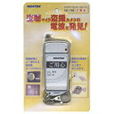 NOATEK 電波式 隠しカメラ マイク 探知器「ご用心」NE-748S /20点入り(代引き不可)...