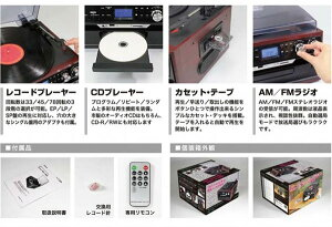 マルチ・オーディオ・システムMA-17CD/4点入り(代引き不可)【ポイント10倍】【RCP】