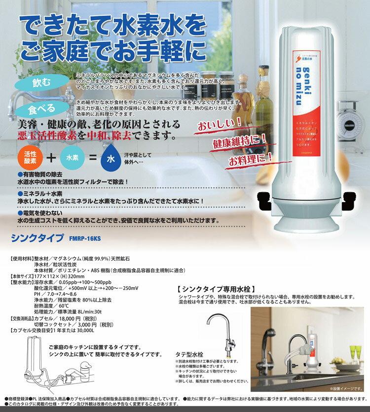 元気の水 シンクタンク FMRP-16KS 日本製 水素水(代引不可)【ポイント10倍】【送料無料】