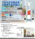 元気の水 シンクタンク FMRP-16KS 日本製 水素水(代引不可)【送料無料】