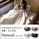毛布 マイクロファイバー シングル マイクロミンクファー毛布 ナチュラル シングル【ポイント10倍】