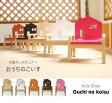 キッズ チェア 木製キッズチェアー おうちのこいす 子供用 椅子 木製 かわいい 子供家具 キッズ家具(代引き不可)【ポイント10倍】