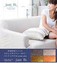 【ポイント10倍】ソファーを簡単に模様替え 取り付けるだけで新品ソファーに早変わり!