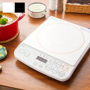 ドリテック IH調理器 1200W DI-113 2色 ブラ...