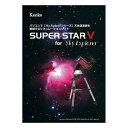 星空シミュレーションソフト SUPER STAR V【送料無料】