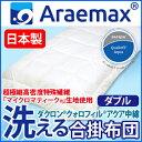 【ポイント10倍】【送料無料】日本製 マイクロマティーク側生地 ダクロンクォロフィル中綿使用 洗える合い掛布団 ダブル