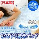 【日本製】 涼感 CooL Win. クールウィン使用 敷きパッド ダブルサイズ【ポイント10倍】