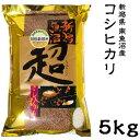 米 日本米 特Aランク 28年度産 新潟県 南魚沼産 コシヒカリ 超米(とびきりまい) 5kg ご注文をいただいてから精米します。【精米無料】【特別栽培米】【こしひかり】【新米】(代引き不可)【ポイント10倍】