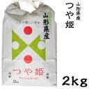 米 日本米 28年度産 山形県産 つや姫 2kg ご注文をいただいてから精米します。【精米無料】【特別栽培米】【新米】(代引き不可)【ポイント10倍】