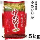 米 日本米 特Aランク 28年度産 北海道産 ゆめぴりか 5kg ご注文をいただいてから精米します。【精米無料】【特別栽培米】【北海道米】【新米】(代引き不可)【ポイント10倍】