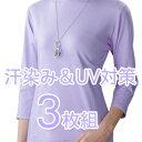 汗染み防止加工 ハイネック 7分袖 Tシャツ 3枚組み