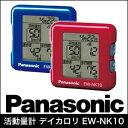 パナソニック 活動量計 デイカロリ 健康ウォーキングタイプ EW-NK10 ブルー(A) レッド(R) Panasonic【あす楽対応】【送料無料】【S1】
