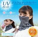 ショッピングスヌード UVカットマスク&ネックカバー(代引不可)【S1】