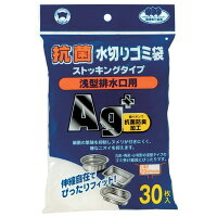 水切りネット 浅型 排水口用 抗菌水切ゴミ袋 30枚入 (水切り ネット ストッキング)【ポイント10倍】