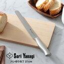 柳宗理 ブレッドナイフ パン切り包丁 21cm 【あす楽対応】【送料無料】【S1】