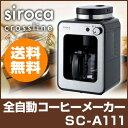 siroca シロカ STC-401 全自動コーヒーメーカー ガラスタイプ 全自動コーヒーマシン【送料無料】【ポイント2倍】