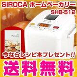 【】【帶贈品】烤面包機白色蚊子 SIROCA SHB-512 烤面包機搗年糕年糕機米粉烤面包機年糕白色蚊子 siroca SHB-512米粉 ja[【】【おまけ付き】ホームベーカリー シロカ SIROCA SHB-512 パン焼き機 もちつき 餅つき機 米
