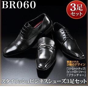 メンズビジネスシューズ3足セット/30.000足突破!の紳士靴を毎日履き替えられる3足セットで販売☆【ポイント10倍】