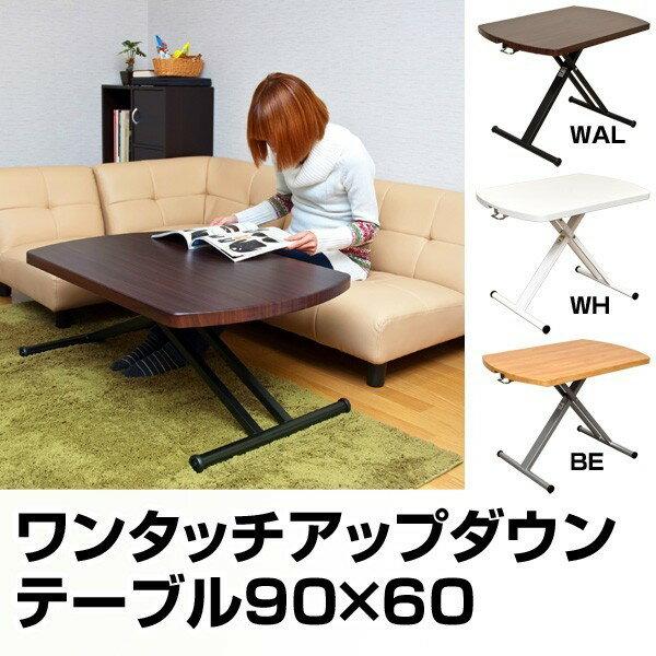 テーブル 昇降式 【好みの高さに調節出来ます】ワンタッチアップダウンテーブル 90幅 BE/WAL/WH(代引き不可)【送料無料】【ポイント10倍】