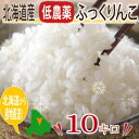 特Aランク品 米 北海道産 ふっくりんこ 10kg 天皇献上米 産地直送 【ポイント10倍】