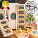 北海道 富良野産 ワインチェダーチーズ 5ヶ入(40g×5個入り) チーズ【ポイント10倍】【inte_D1806】