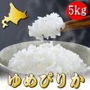 特Aランク品 米 ゆめぴりか 北海道産 27年度産 新米 ユメピリカ 5kg 産地直送【ポイント10倍】
