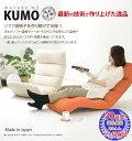 「和楽の雲」 日本製座椅子 リクライニング付きチェアー リクライニング 日本製(代引き不可)【送料無料】【S1】