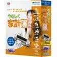 メディアドライブ やさしく家計簿 v.3.0 レシートリーダー付 WNG300CPR00(代引不可)【ポイント10倍】