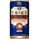 午後の紅茶 紅茶 キリン エスプレッソティー 185g×30本 1ケース(代引き不可)【ポイント10倍】