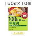 【10食セット】 マイサイズ 中華丼 150g×10食 1セ...