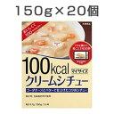【20食セット】 マイサイズ クリームシチュー 150g×1...