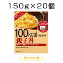 【20食セット】 マイサイズ 親子丼 150g×10食 2セット