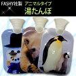 ショッピングゆたんぽ FASHY(ファシー)社 スクリーンアニマル 湯たんぽ ハイブリッド【ポイント10倍】