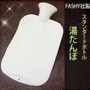 FASHY(ファシー)社 スタンダードボトル 湯たんぽ【送料無料】【ポイント10倍】【10P01Mar11】