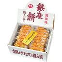 ショッピングのれん 銀座花のれん 銀座餅(15枚) お菓子(代引不可)