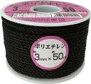 ユタカ ロープ PEカラーロープボビン巻 3mm×50m ブラック RE14【ポイント10倍】