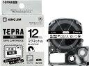 キングジム テプラPROテープ マグネット白/黒文字 SJ12S