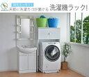 【日本製】高さ 調節 高さが調整できる 伸縮式 ランドリーラック 洗濯機ラック WR-80D (代引不可)【送料無料】【ポイント10倍】