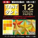 トーヨー 折紙タント12カラーペーパー 68203【ポイント10倍】...