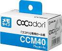 打印機 - キング ココドリ センヨウロールシ メモタイプ CCM40【ポイント10倍】