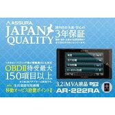 セルスター GPSレーダー探知機 3.2インチ液晶 ワンボディタイプ AR-222RA【あす楽対応】【ポイント10倍】【送料無料】【smtb-f】