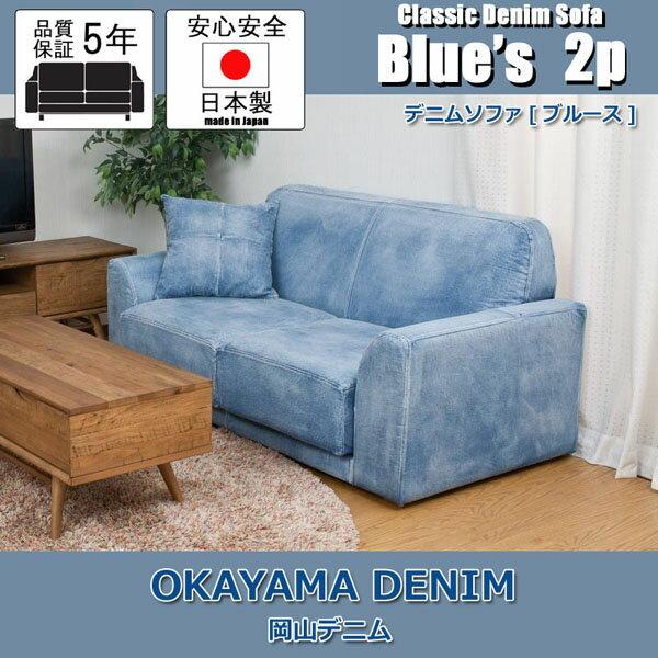 日本製 岡山デニム デニム ソファ ソファー 2人掛けソファ クラシック ビンテージ Blue'sブルース2P デニムソファ 2P(代引不可)【ポイント10倍】