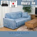 日本製 岡山デニム デニム ソファソファー 3人掛けソファ クラシック ビンテージ Blue'sブルース3P デニムソファ 3P(代引不可)【ポイント10倍】