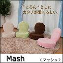 ソファ フロアソファ 1人掛け 座椅子 コンパクト 折りたたみ座椅子 マッシュ F-932(代引不可)【ポイント10倍】