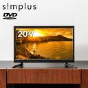 テレビ simplus 20型 20V 20インチ DVDプレーヤー内蔵 地上デジタルハイビジョン液晶テレビ SP-D20TV01TW 外付けHDD録画対応 1波【送料無料】